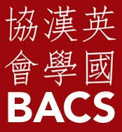 British Association for Chinese Studies